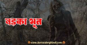 Badka Bhoot Monster Ghost Stories in HindiBadka Bhoot Monster Ghost Stories in Hindi
