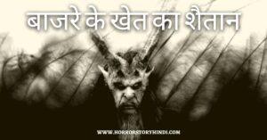 Bajre Ke Khet Ka Shaitan Horror Story In Hindi