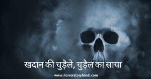 Chudail Horror Stories In Hindi
