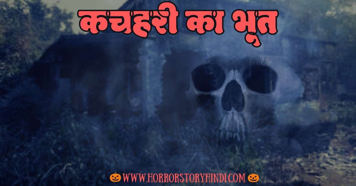 Court Ghost Horror Story In Hindi