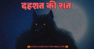 Dahshat Ki Raat, Horror Story In Hindi