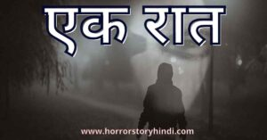 Ek Raat Horror Story In Hindi