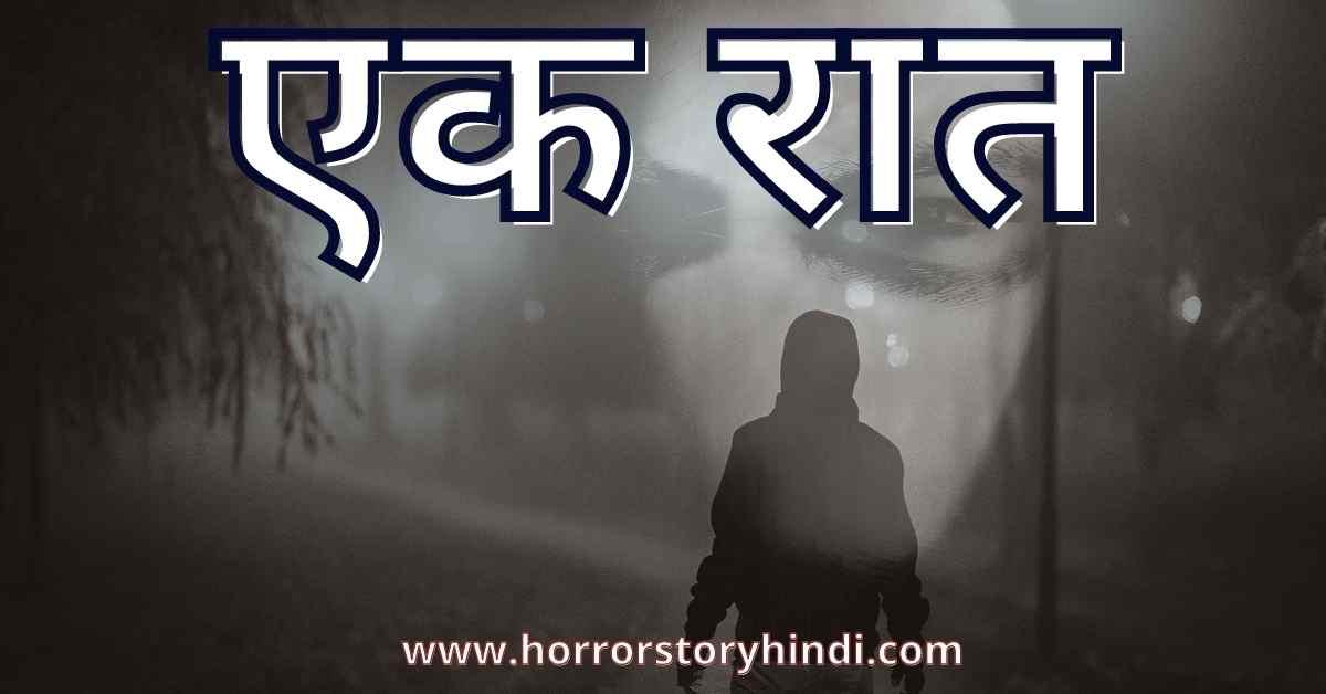 Ek Raat Horror Story In Hindi