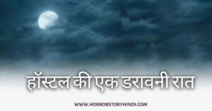 Hostel Ki Ek Darawani Raat Horror Story In Hindi