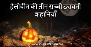 Short Real Halloween Horror Stories In Hindi
