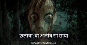 Chalawa Bhoot Real Horror Story In Hindi