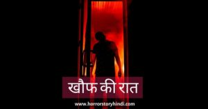 Khauf Ki Raat Horror Story In Hindi
