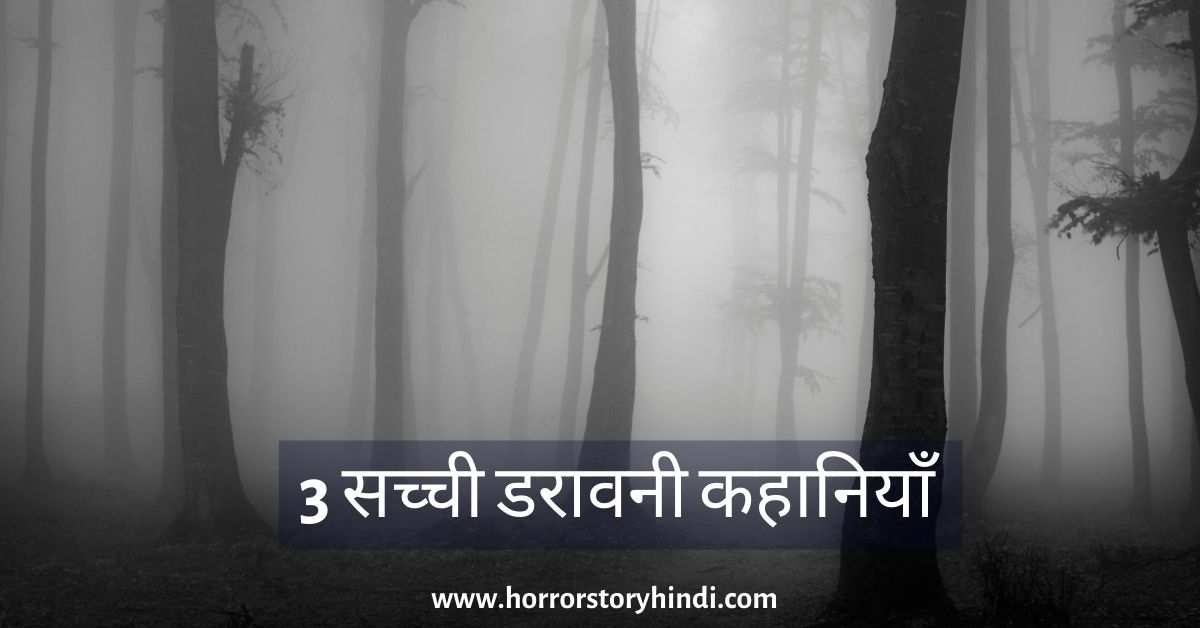 Real Ghost Horror Stories In Hindi