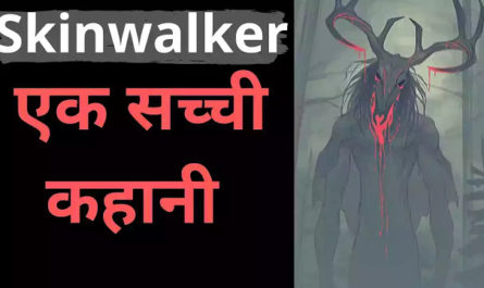 Skinwalker horror story in hindi