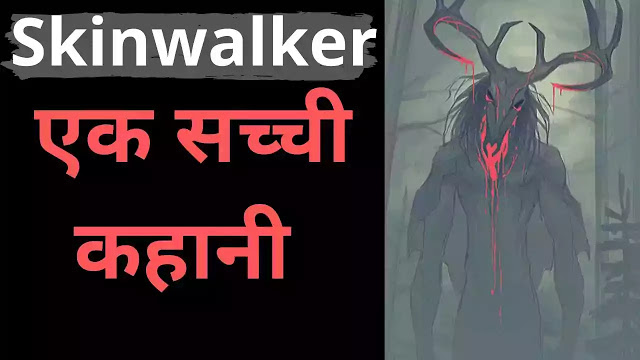 Skinwalker horror story in hindi- Horror Story Hindi