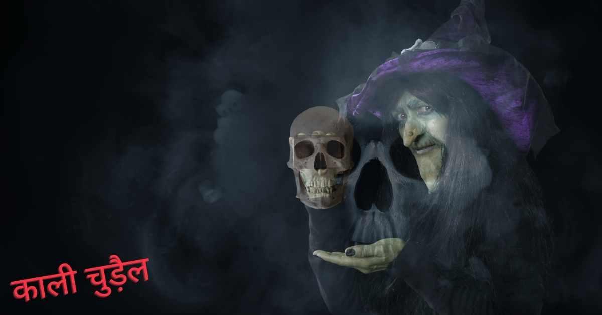 Chudail Real Horror Stories in Hindi
