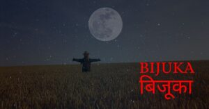 Horror Story In Hindi, horror stories in hindi