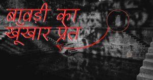 Pret Aatma ki Sachi Kahani