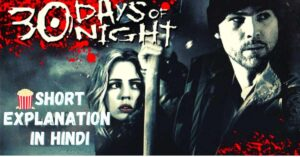 30 Days of Night Movie Short Explanation in Hindi