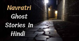 Navratri Ghost Stories In Hindi, ghost stories in hindi