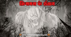 Christmas Monster Horror Stories In Hindi