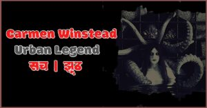 Horror Urban Legend Of Carmen Winstead In Hindi