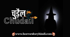 Chudail Kya Hai चुड़ैल क्या है What Is Chudail In Hindi