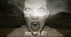 Kya Raaz Hai Horror Story Novel