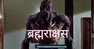 Brahmarakshas In Hindi