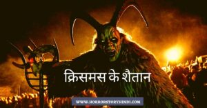 Christmas Monsters In Hindi