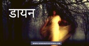 Dayan In Hindi