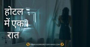 Hotel Mein Ek Raat Horror Story In Hindi