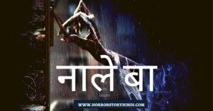 Nale Ba In Hindi