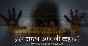 Jal Mahal Horror Story In Hindi